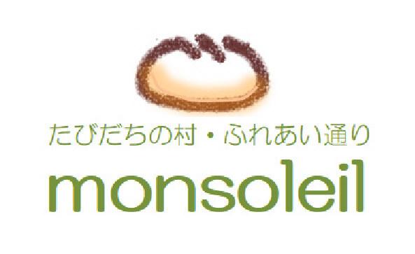 就労継続支援事業所「モンソレイユ」